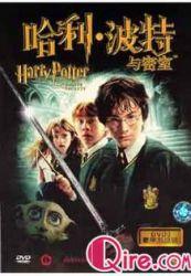哈利波特2:密室