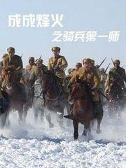 成成烽火之骑兵第一师