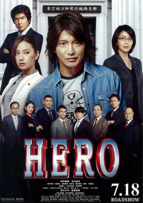 律政英雄[电影版]