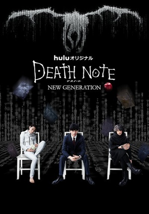 死亡笔记:新生代