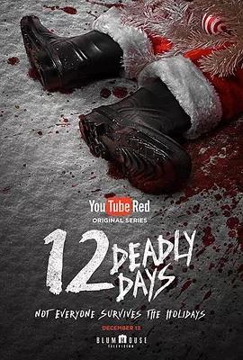 致命十二日第一季