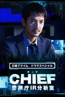 CHIEF~警视厅IR分析室SP