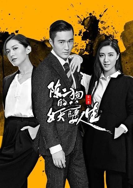 陈二狗的妖孽人生 第二季