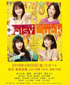 适婚女郎/Daisy Luck