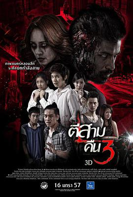 凌晨三点2 泰语