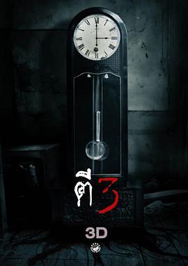 凌晨三点3D3