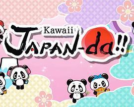 卡哇伊日本!