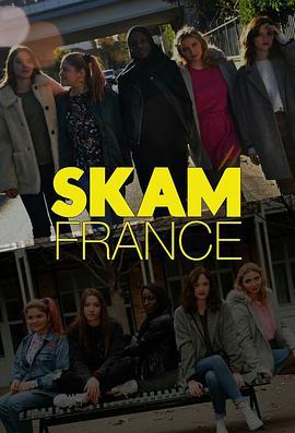 羞耻 法国版第一季