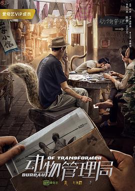 动物管理局