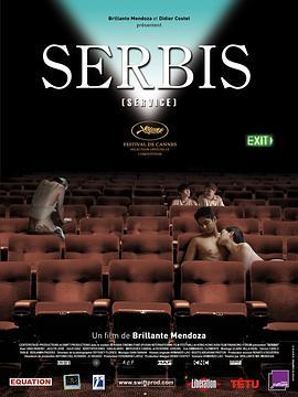 情欲电影院/Serbis