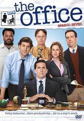 办公室美版第七季