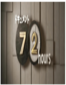 纪实72小时 福冈 苦乐交织的24小时牙科诊所