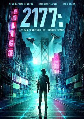 2177:骇入未来