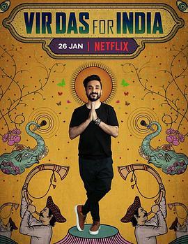维尔·达斯:为了印度
