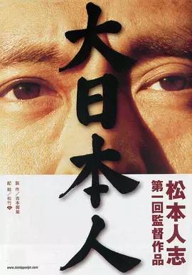 大日本人2007