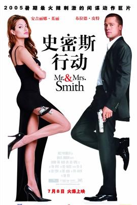 史密斯夫妇2005