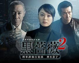 黒薔薇2~刑事課強行犯係 神木恭子