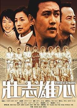 壮志雄心2002