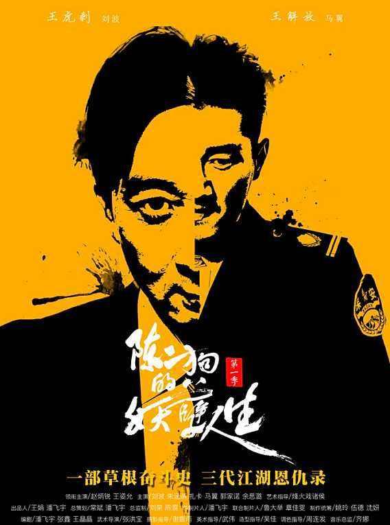 陈二狗的妖孽人生第一季