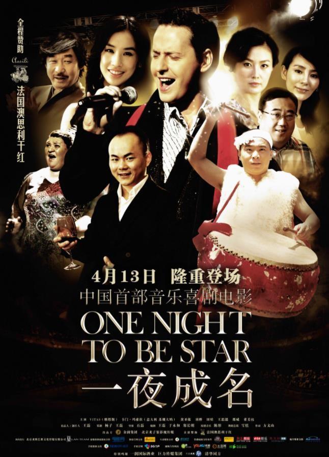 一夜成名2012