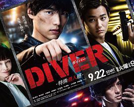DIVER-特别卧底组-