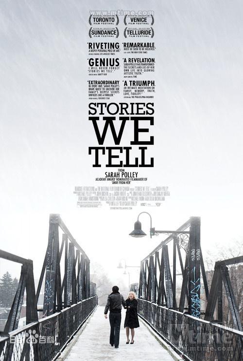 我们讲述的故事