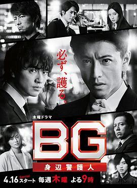 BG:贴身保镖第二季