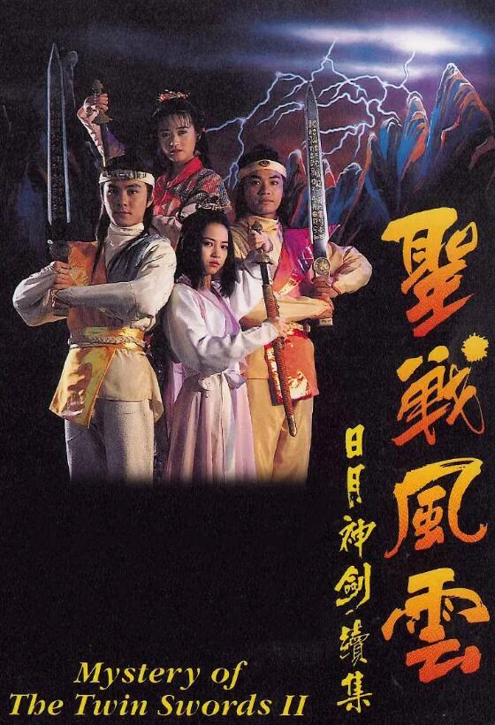 日月神剑2粤语