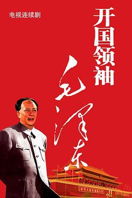开国领袖毛泽东